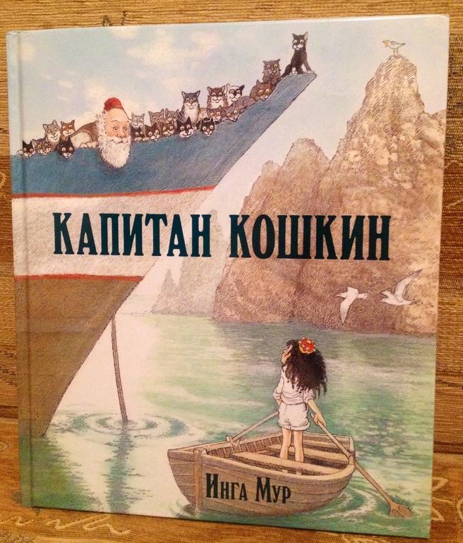 Капитан Кошкин Инга Мур