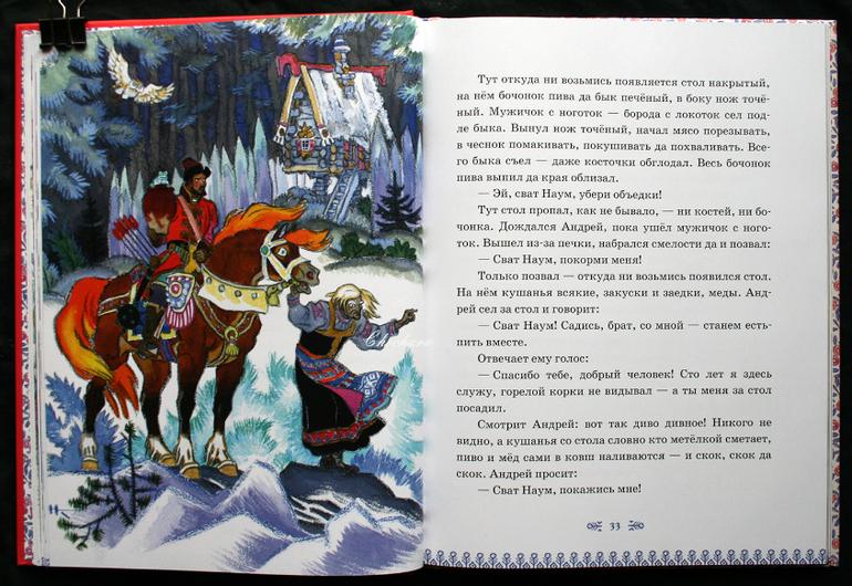 принадлежности сват наум в русских сказках приятной