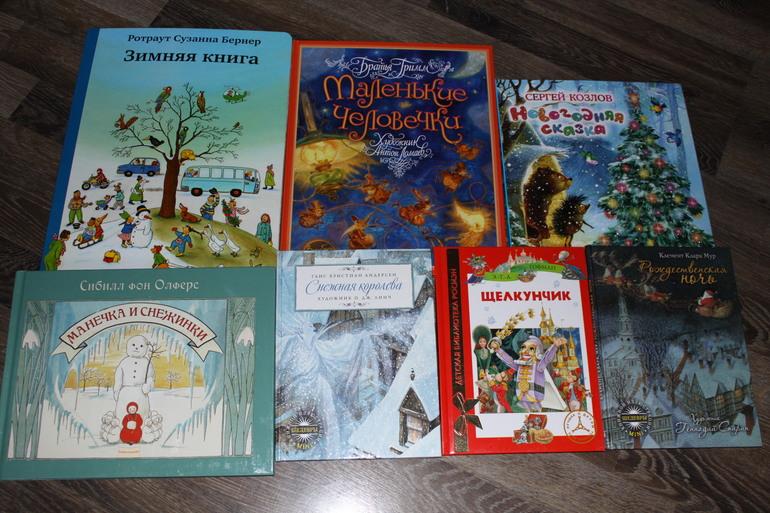 Наши долгожданные книги на 2,5 года + немного зимне-новогоднего