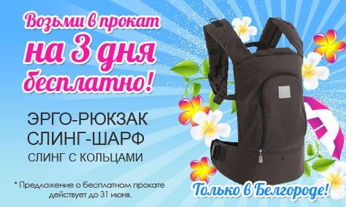 Бесплатный прокат слингов и эрго-рюкзаков в Белгороде. ВСЕ ЛЕТО!