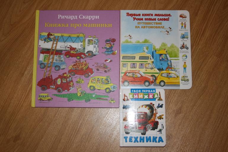 Книжки про машинки