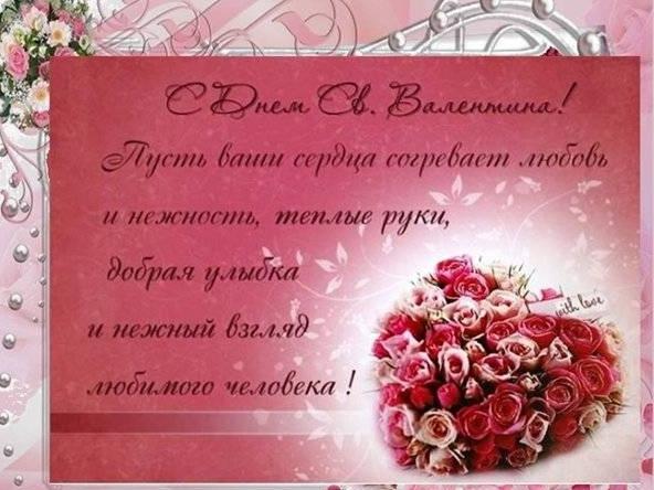 С Днём влюблённых!!!