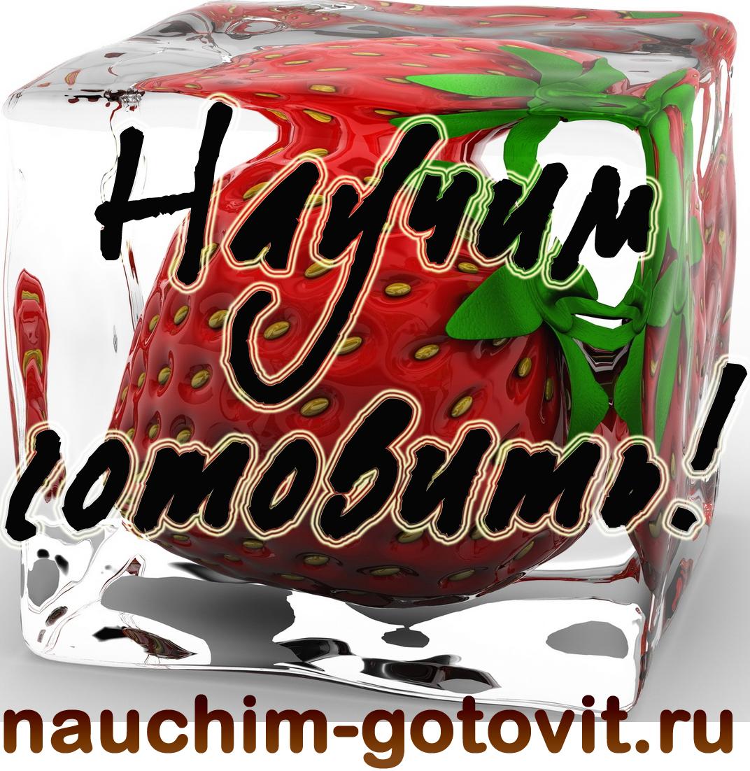 Научим готовить за 3 часа. Мастер-класс с выездом по Москве и МО от 500 рублей. Акции и подарки всем