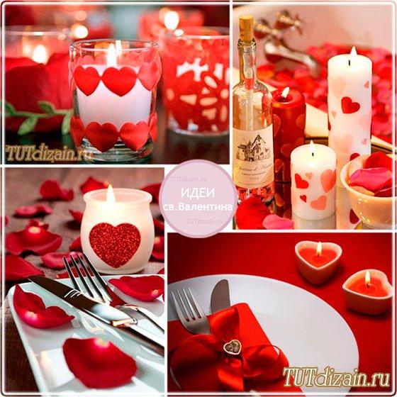 Идеи на день всех влюбленных своими руками