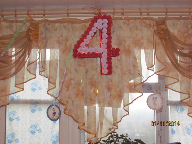 Цифра 4 на день рождения своими руками для мальчика