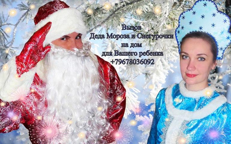Дед мороз снегурочка их поздравление смешное