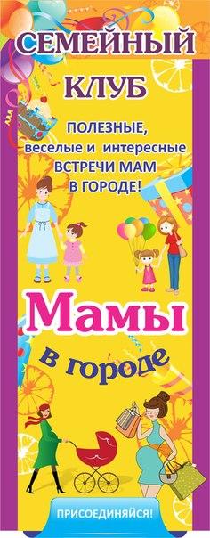 Праздник для мам и малышей