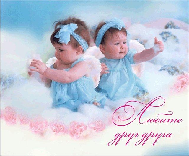 Поздравление сестре с рождением двойняшек