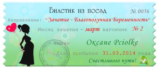 Мартовский Билет:))