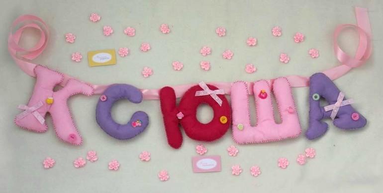 Буквы для гирлянды с днем рождения своими руками