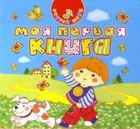 Отзыв о полученной конфетке-призе) Моя первая книга