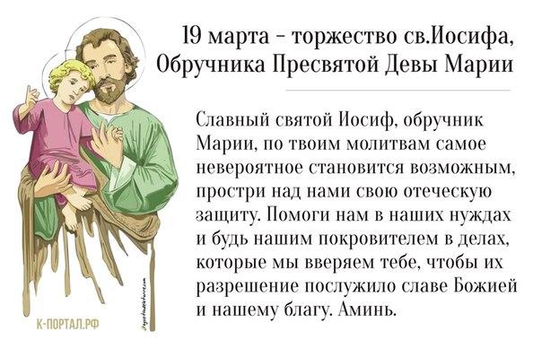 Торжество Св.Иосифа