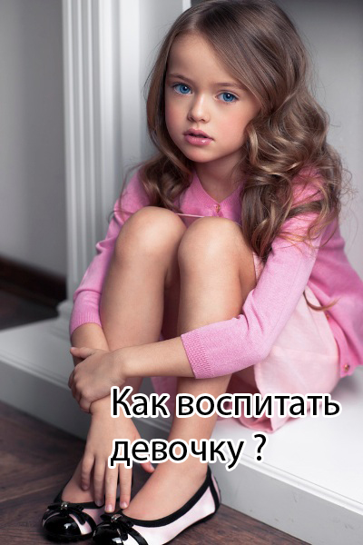Украла у девочки, а она тоже где то украла)