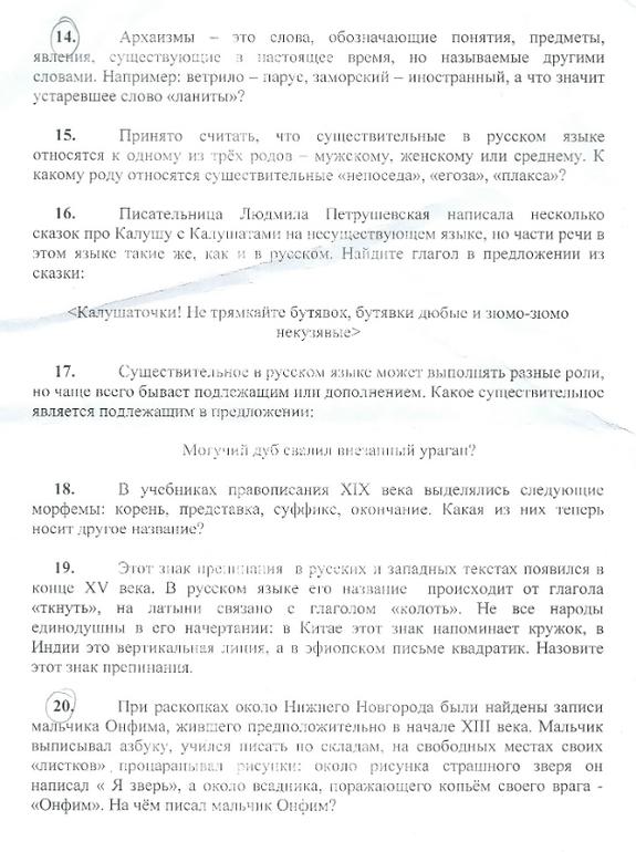 7 русскому гдз по дистанционной по класс языку олимпиаде