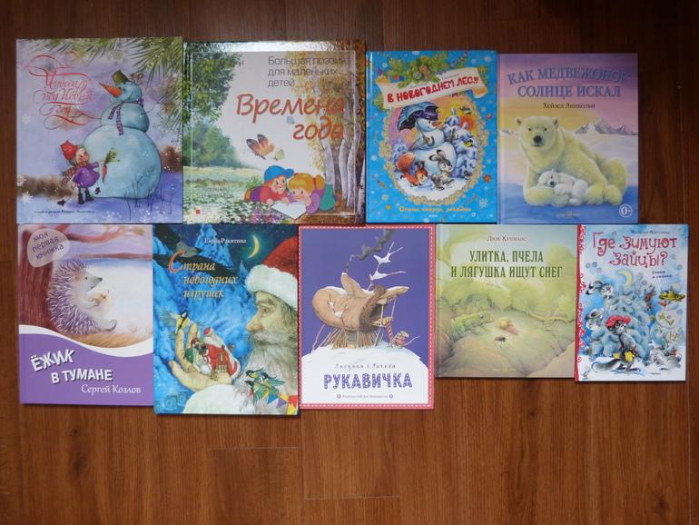 Наши книги про зиму и Ноый год