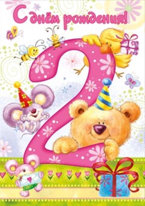 Поздравление для дочери два года