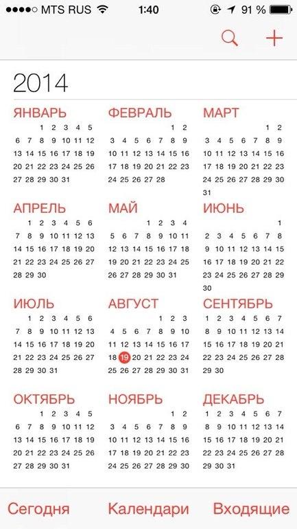 Сексуальный календарь беременой