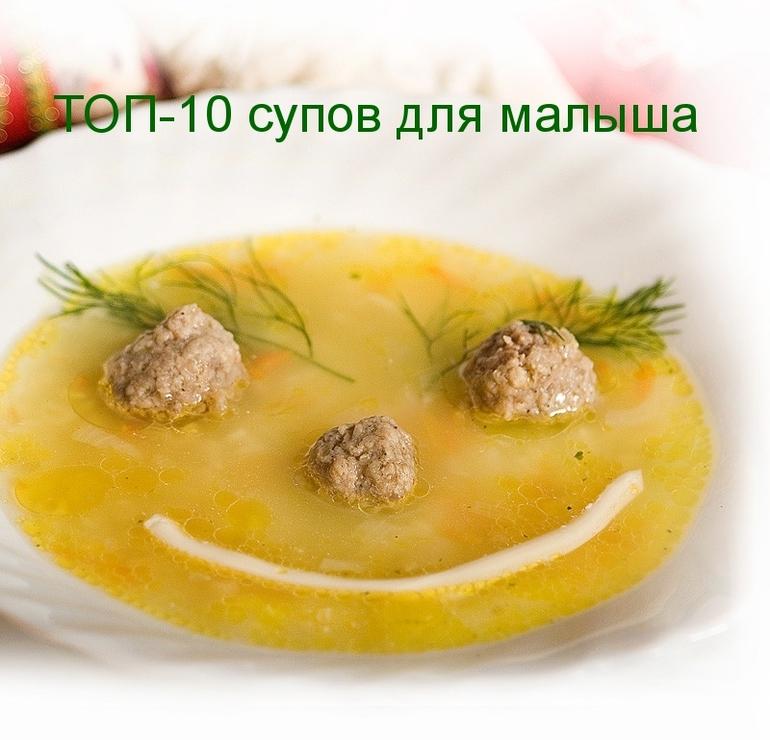 ТОП-10 супов для малыша