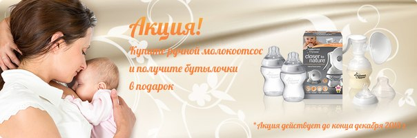 Купите ручной мокоотсос и получите бутылочки в подарок