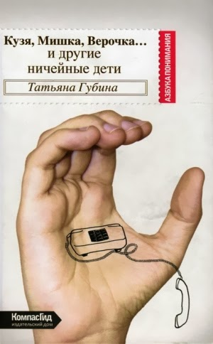 Книга, которую читаю сама