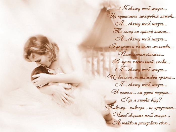 С днем мамы стих я свяжу тебе