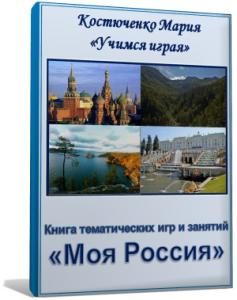 Книга в подарок «Моя Россия»