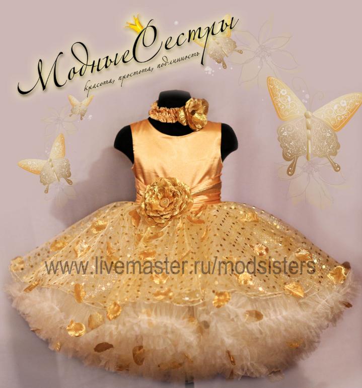 """Платье """"Лепестки золота"""""""