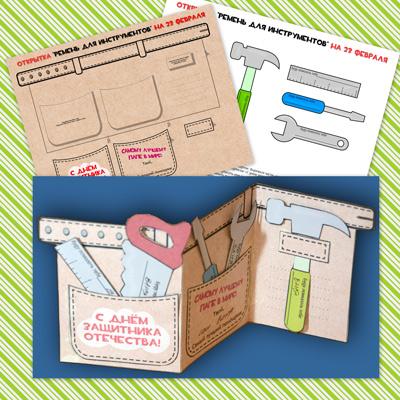 Инструменты для открыток своими руками