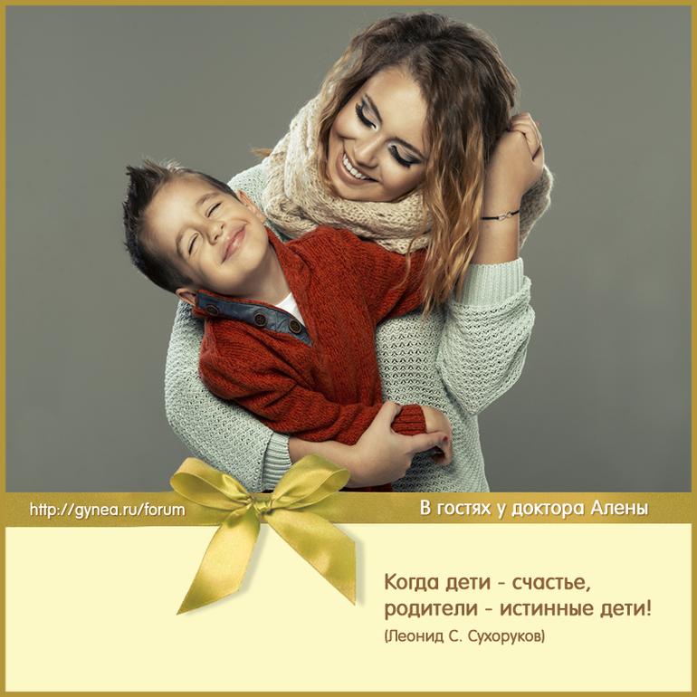 Пословица счастье родителей