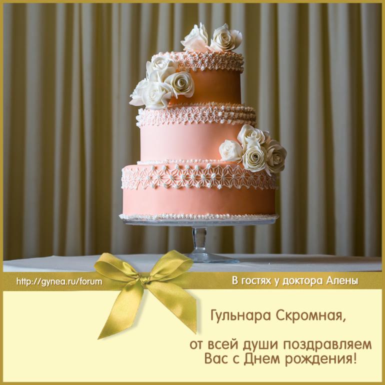 Поздравление гуле с днём рождения