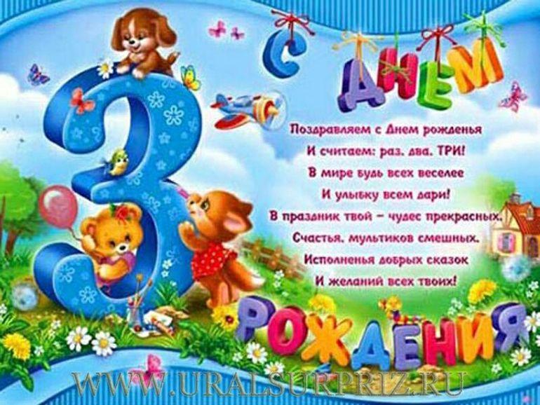 Поздравление с днём рождения три года