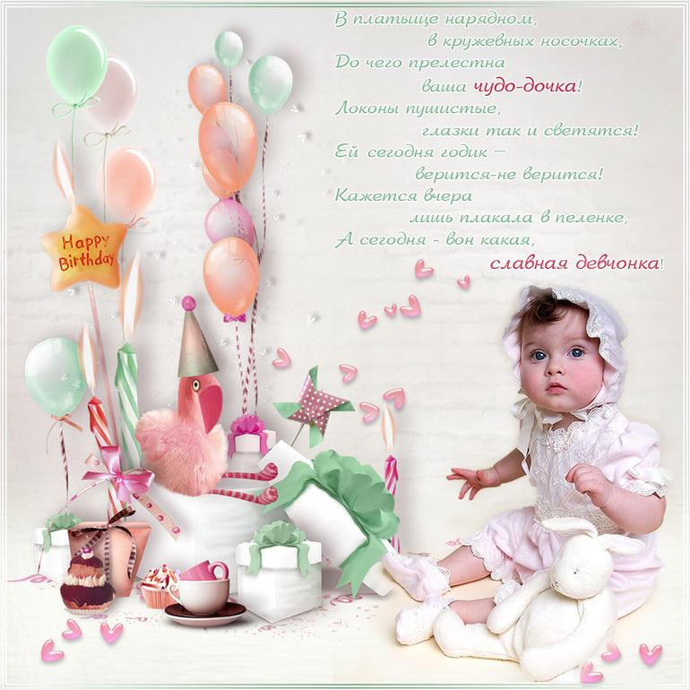 Поздравление с годиком для мамы и дочки