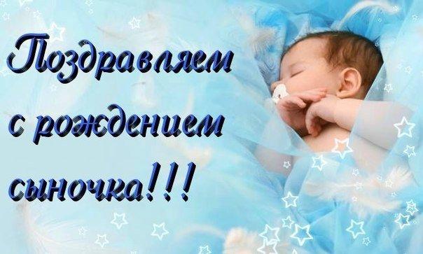 Поздравление рождение сына в прозе