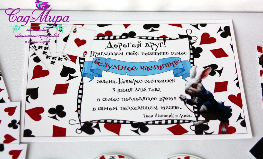 Набор для дня рождения Алиса в стране чудес.