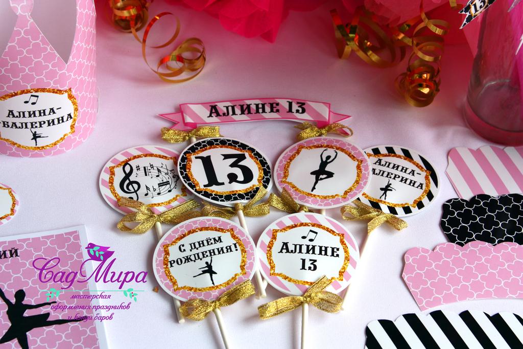 Набор для украшения дня рождения Алина-Балерина.