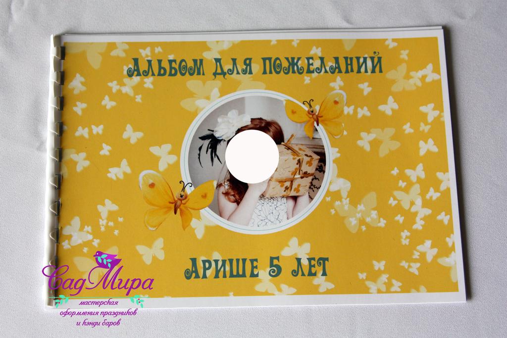 Набор для дня рождения Бабочки желто-бирюзовый.