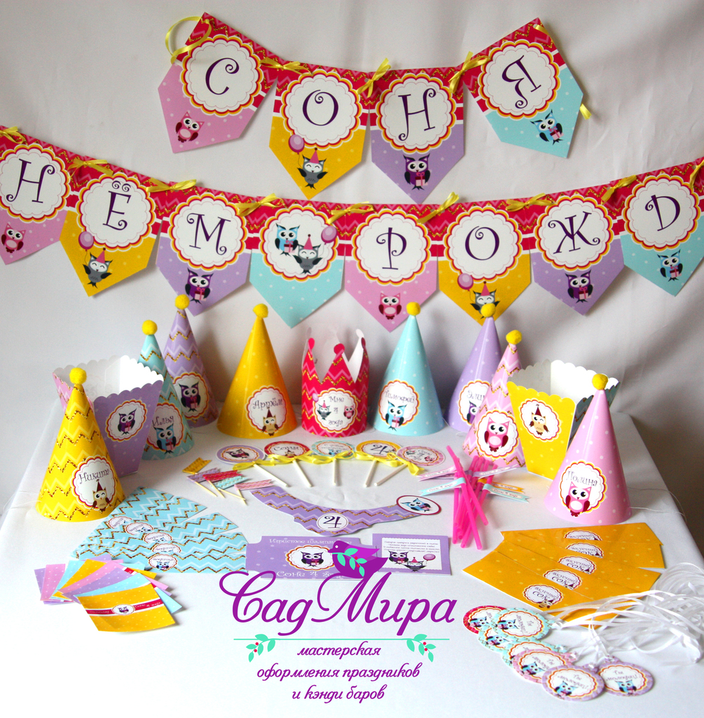 Декор на день рождения в стиле Совушки.