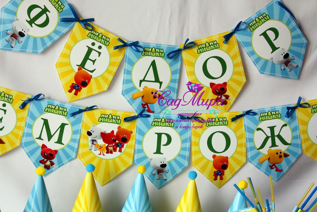 Набор для дня рождения Мишки Мимимишки