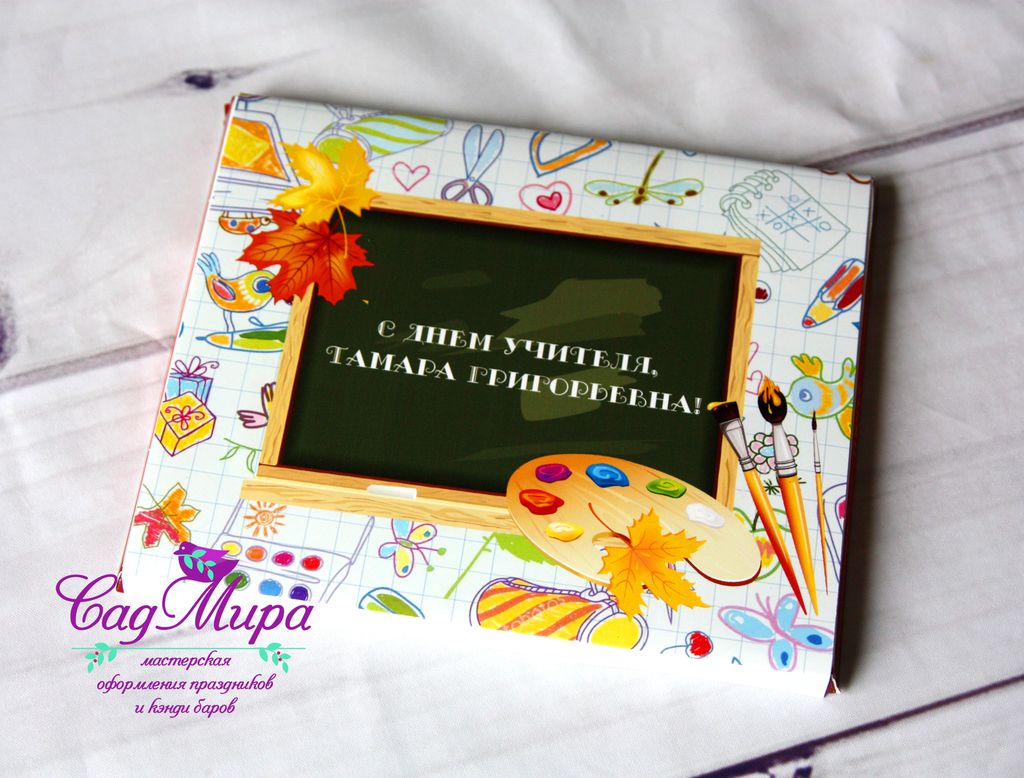 Коробка с конфетами ко дню учителя.