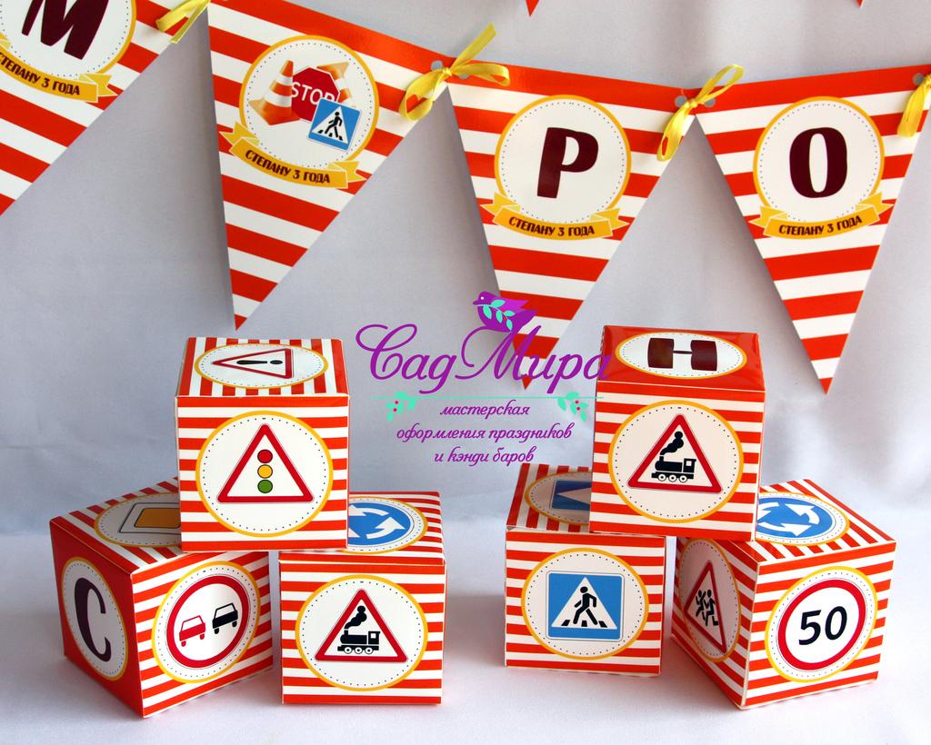 припасы открытка день рождения дорожные знаки десерты рецепты
