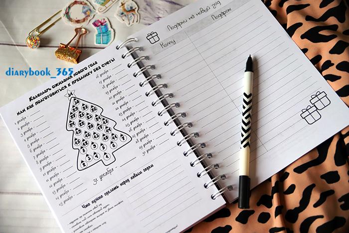 Умный ежедневник