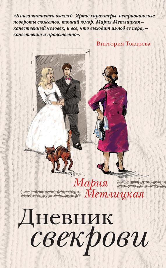Дневник свекроки Мария Метлицкая