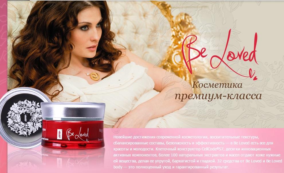 Be loved косметика официальный сайт каталог цены купить онлайн каталог 06 2021 эйвон