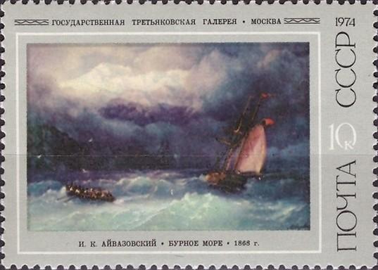 Марки 1974 год СССР Художник И. К. Айвазовский