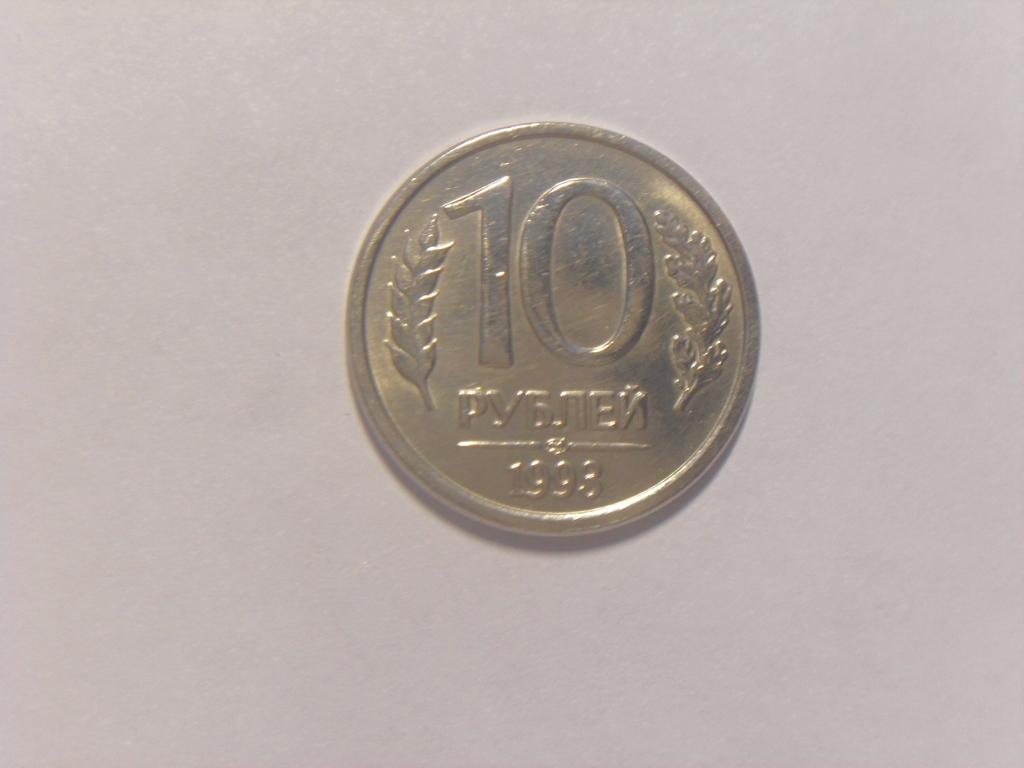 Монета 10 Рублей 1993 год ЛМД Магнитная Россия