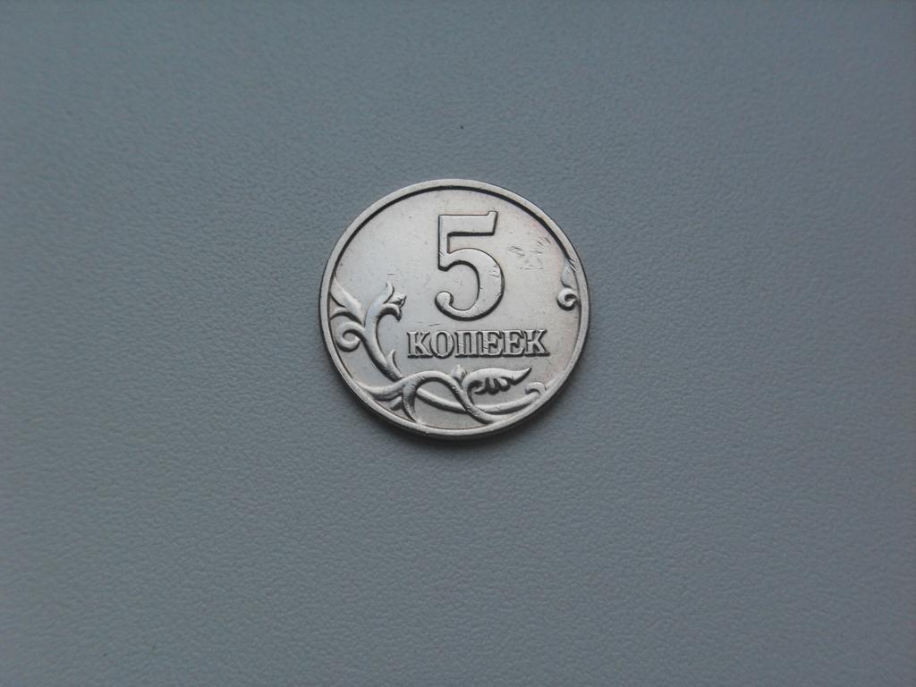 Монета 5 Копеек 2003 год М Россия