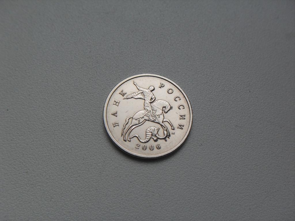 Монета 5 Копеек 2006 год М Россия