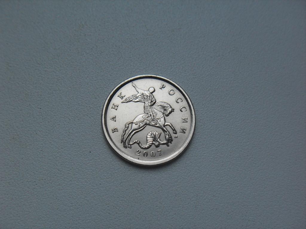 Монета 5 Копеек 2007 год М Россия