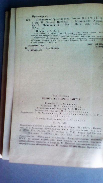 Похитители бриллиантов Луи Буссенар