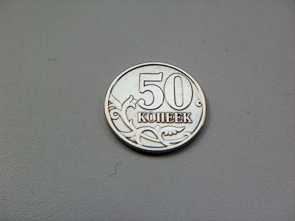 50 Копеек 1997 год СП Россия